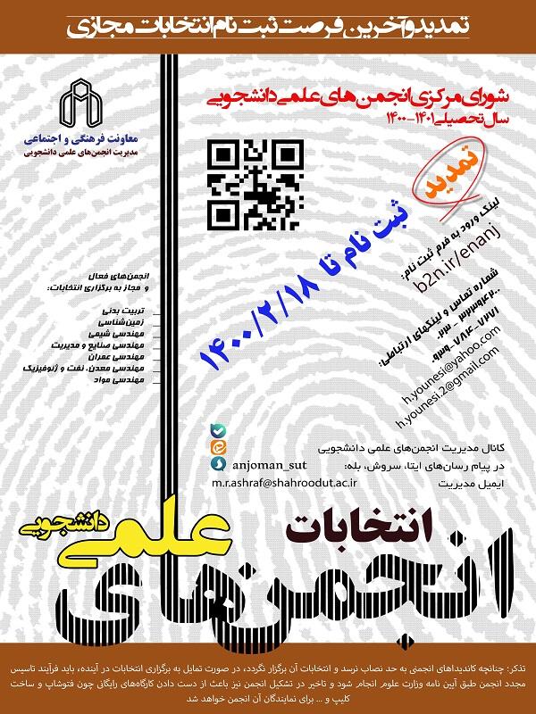 پوستر تمدید ثبت نام انتخابات انجمن_های علمی دانشجویی