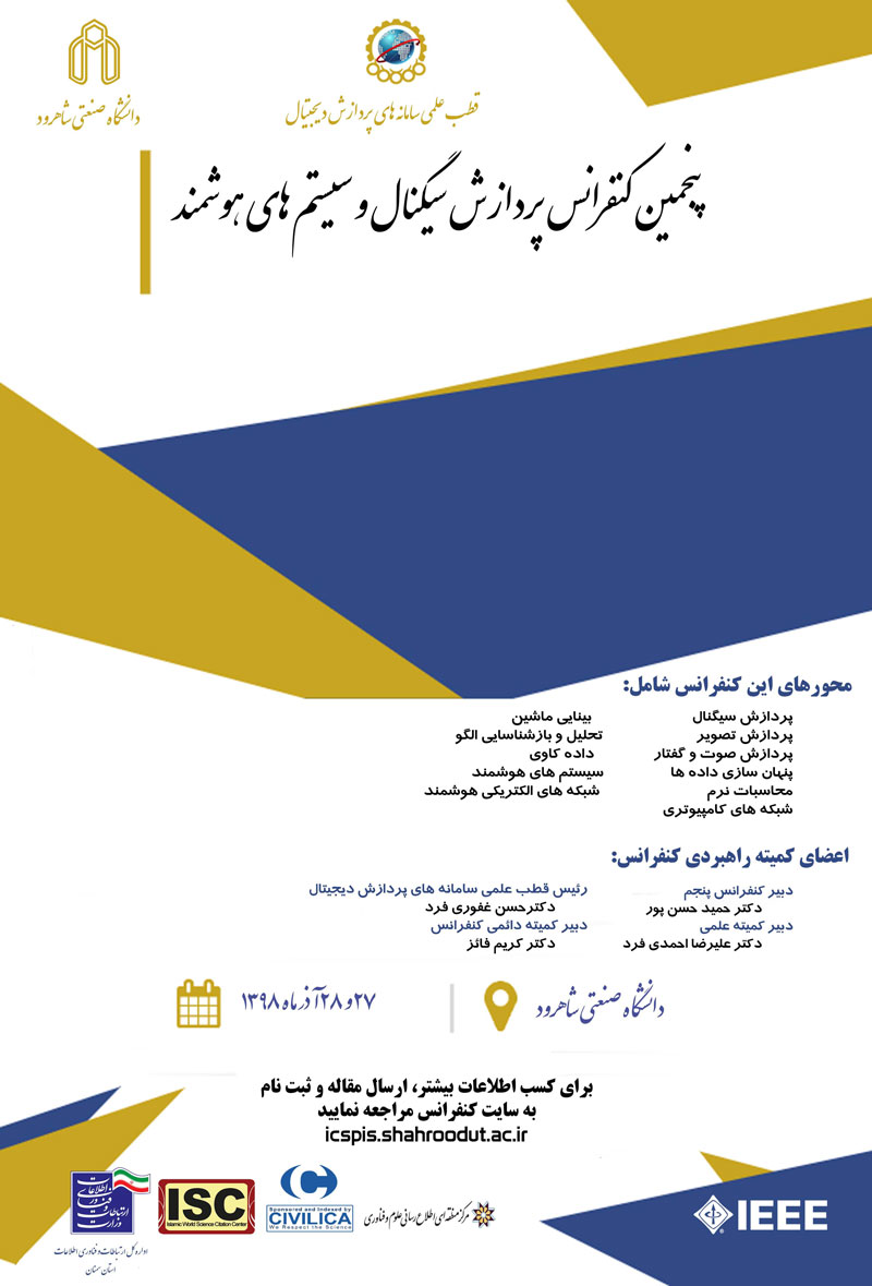 ICSPIS-2019-Call-for-Paper-Farsi-(email)