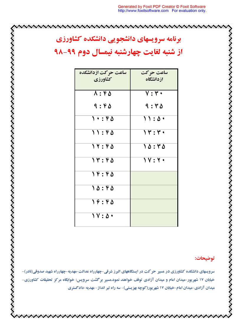برنامه-سرویس-دانشجویی-نیمسال-دوم-98-99-2
