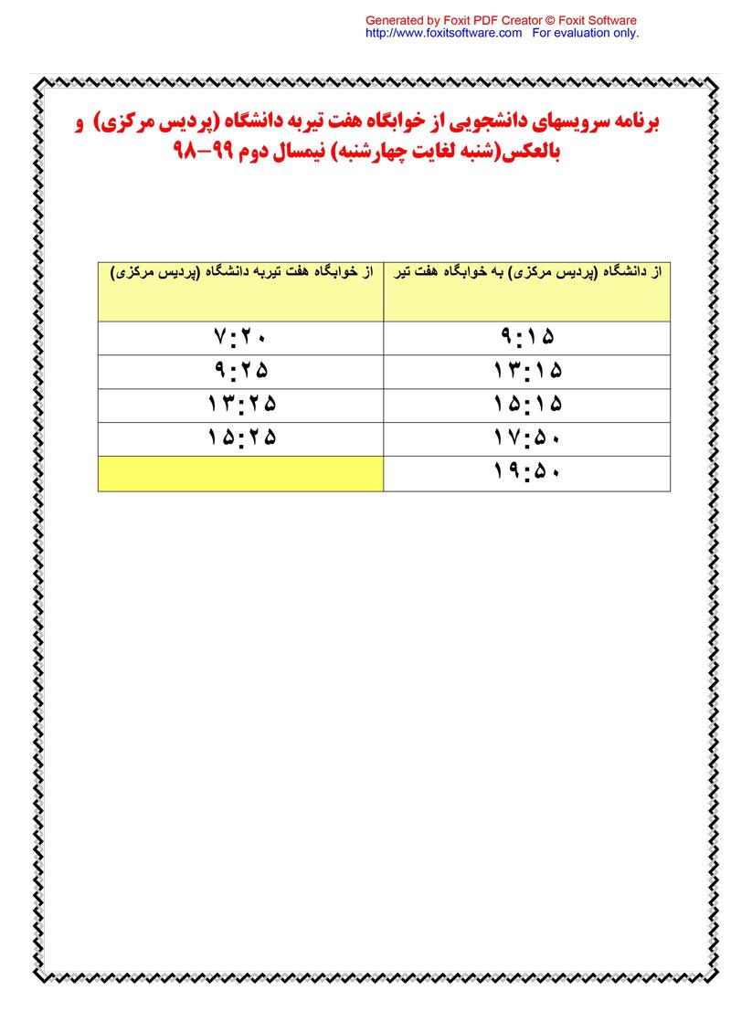 برنامه-سرویس-دانشجویی-نیمسال-دوم-98-99-5