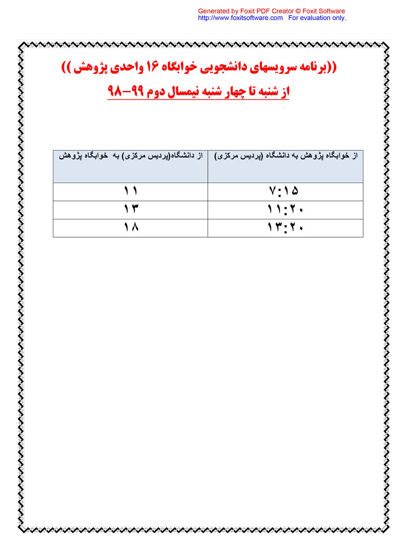 برنامه-سرویس-دانشجویی-نیمسال-دوم-98-99-6