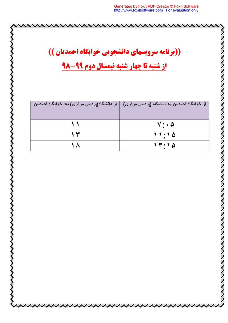 برنامه-سرویس-دانشجویی-نیمسال-دوم-98-99-7