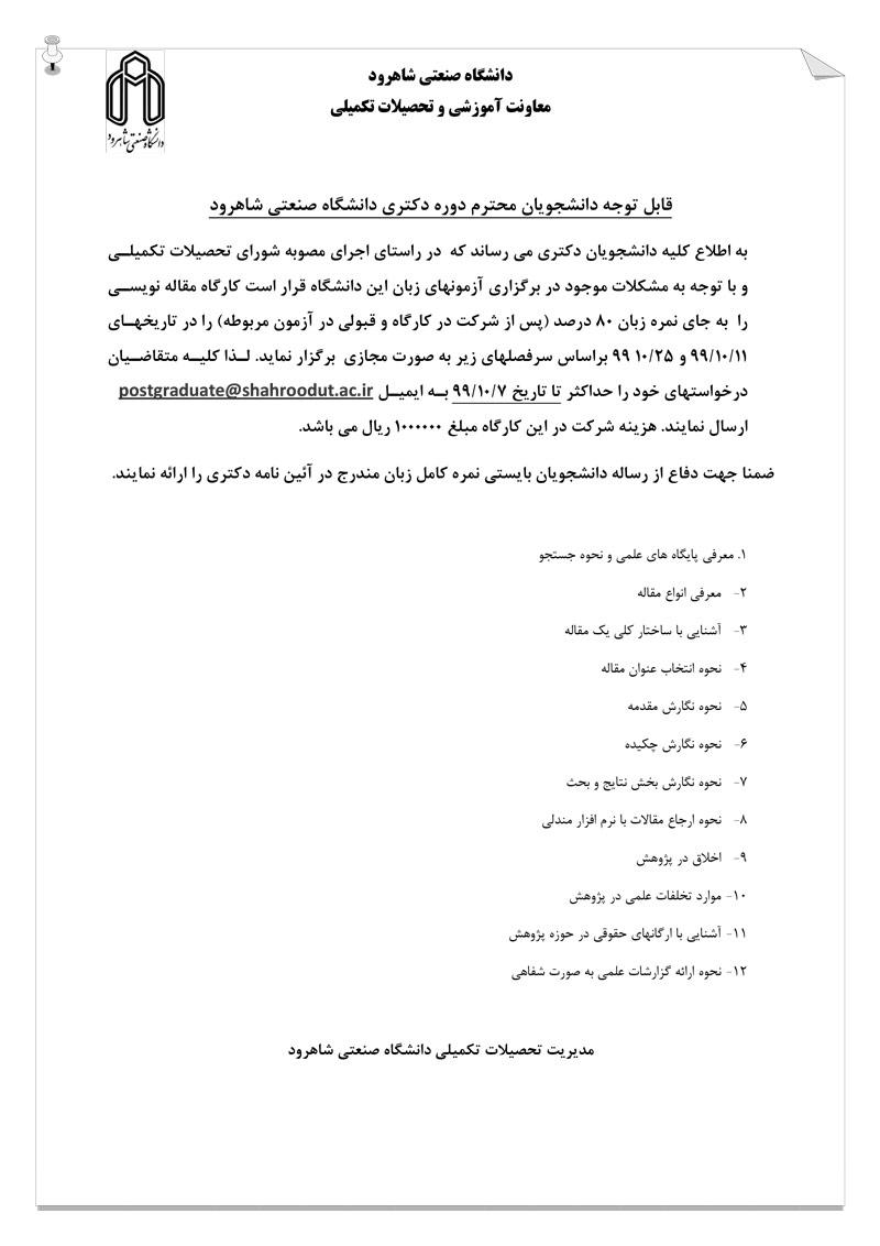 اطلاعیه-کارگاه-مقاله-نویسی