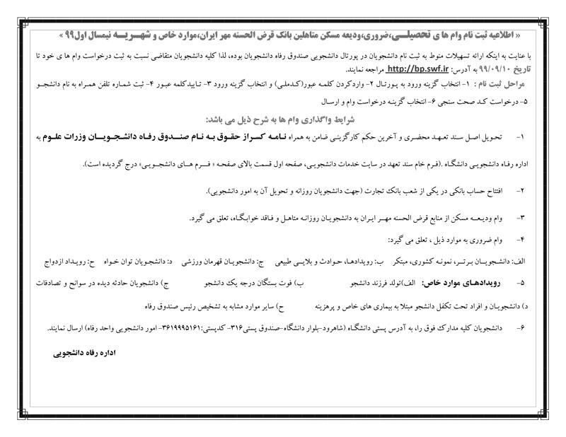 اطلاعیه-وام-های-دانشجویی-مهر99