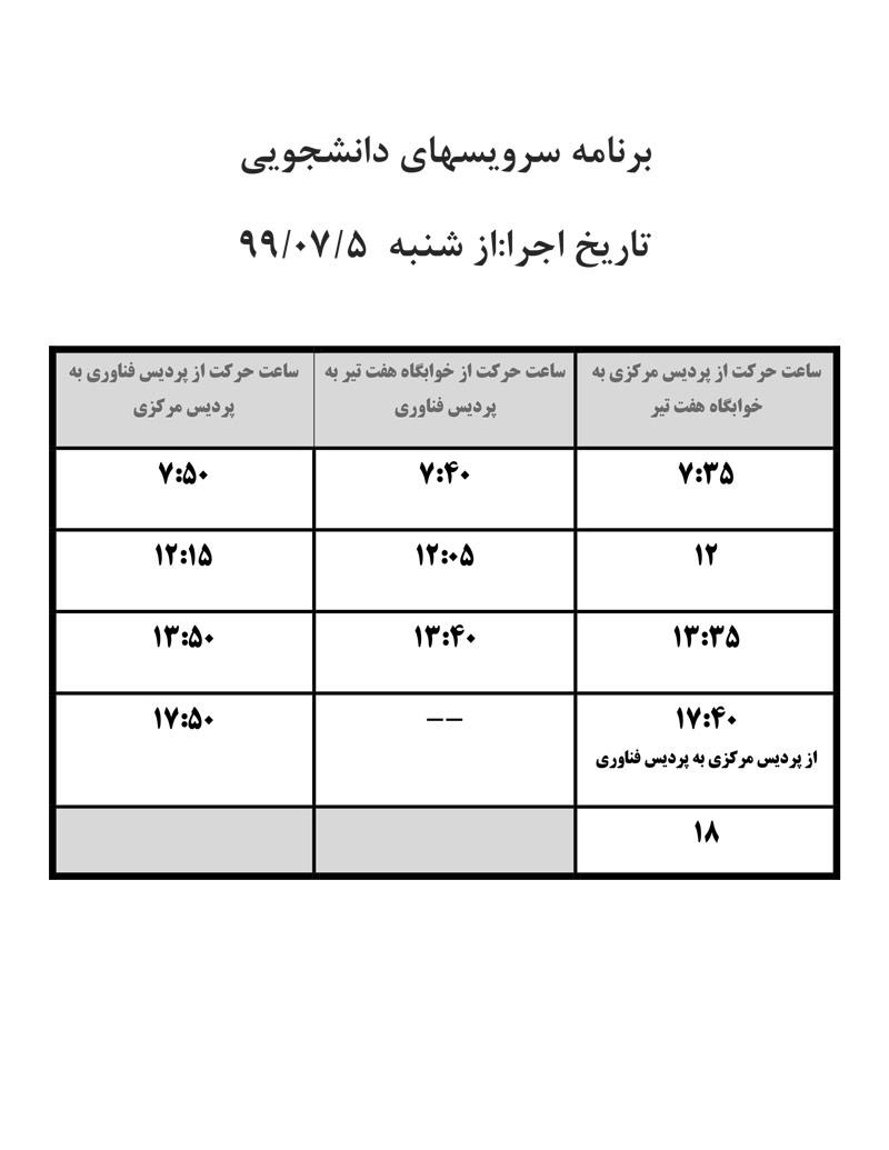 برنامه-سرویس-مهرماه-99