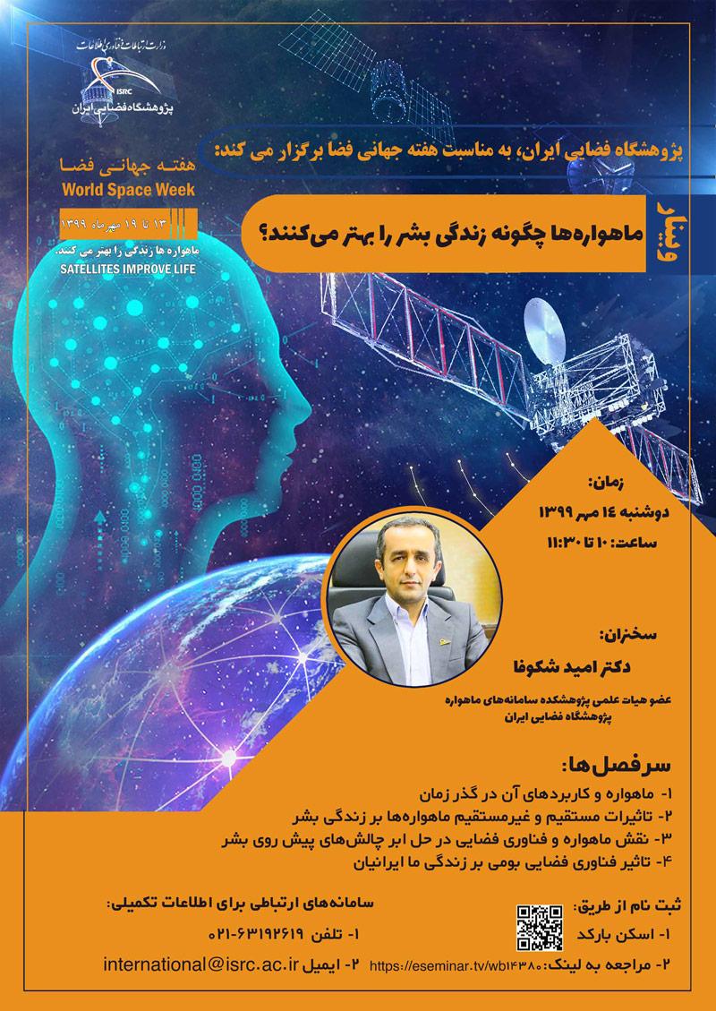 world_space_week_-_dr_shekoofa-orange2