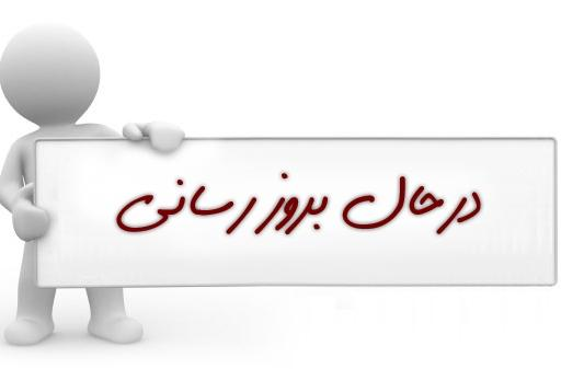 نتیجه تصویری برای وبلاگ در حال بروز رسانی است