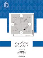 مدل سازی ،تحلیل و شبیه سازی سیستم های غیر خطی مرتبه کسری