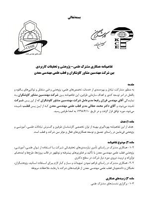 13- Kavoshgaran_Page_1