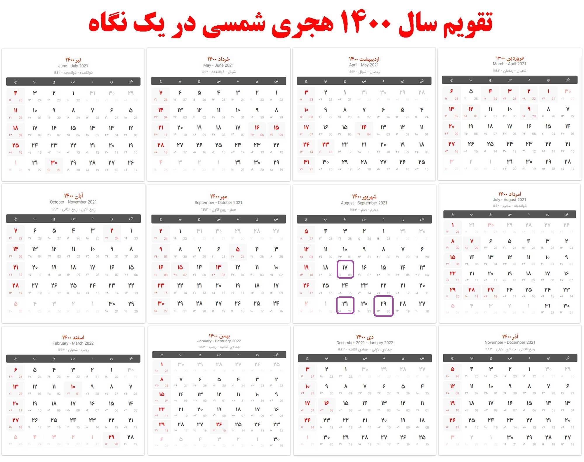 taghvim2 - Copy